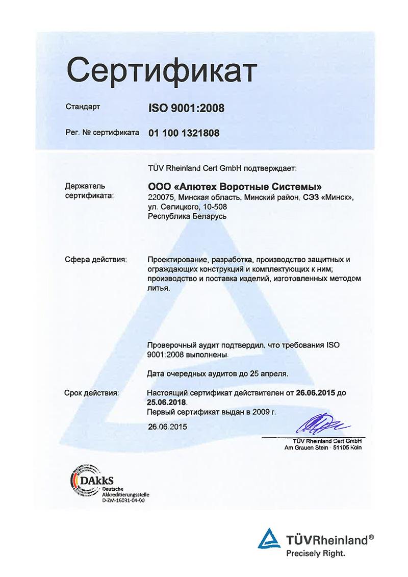цена сертификат ИСО 9001 2017 в Барнауле
